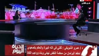 بالفيديو.. الشوبكي: البرلمان قرر الإلتزام بالحكم القضائي