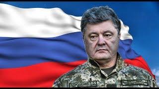 Порошенко призвал запретить российский флаг во всем мире