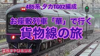 【団体臨時列車】200906 485系タカTG02編成 お座敷列車「華」で行く貨物線の旅【クラツー主催】/Series 485 TG02F Tatami train HaNa Group train.