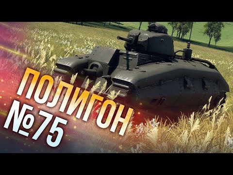 War Thunder: Полигон | Эпизод 75из YouTube · Длительность: 15 мин4 с