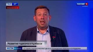Специалисты рассказали, как можно отдохнуть не выезжая из Кузбасса