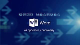 Word Урок 5 Параметры страницы