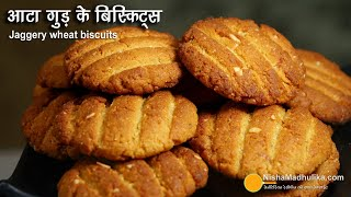 आटा गुड़ के कुरकुरे बिस्किट्स । Atta Biscuits in Kadhai    Eggless Whole Wheat Biscuit with jaggery