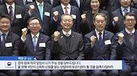 2018년 산업부 유관기관 신년인사회 개최