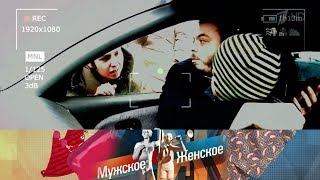 История болезни. Мужское / Женское. Выпуск от 03.09.2019