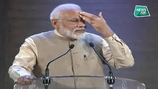 पेरिस से PM Modi का कार्यक्रम LIVE #NewsTak