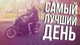 САМЫЙ ЛУЧШИЙ ДЕНЬ!