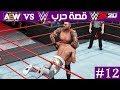 انضمام راندي اورتن للحرب ويواجه كودي رودز - WWE2K20 قصة WWE ضد AEW الحلقة 12