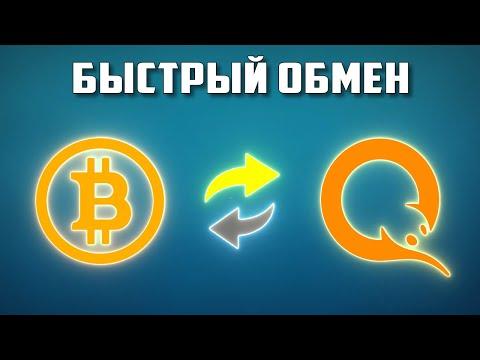 Как обменять Qiwi на Bitcoin с минимальной комиссией?
