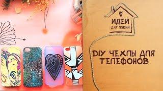 4 идеи дизайна чехлов для телефона [Идеи для жизни](Несколько простых, но очень оригинальных способов преображения обычных чехлов для телефона в дизайнерские..., 2015-03-28T07:43:42.000Z)