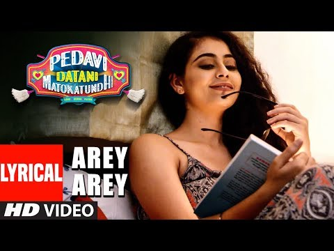 Arey Arey Lyrical HD Video Song || Pedavi Datani Matokatundhi || New Telugu Movie 2018