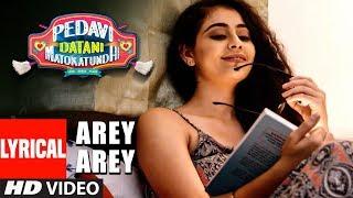 Arey Arey Lyrical HD Video Song || Pedavi Datani Matokatundhi || New Telugu Movie 2018