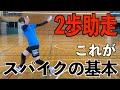 【バレーボール】スパイクの基本の助走!【2歩助走の実践と解説】