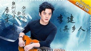 李健《异乡人》-《歌手2017》第7期 单曲纯享版The Singer【我是歌手官方频道】