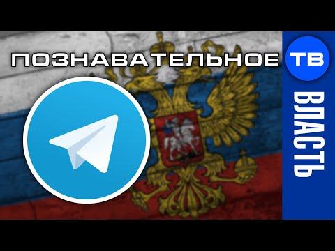 Как Telegram победил Российскую Федерацию (Познавательное ТВ, Артём Войтенков)