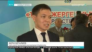 Жамбыл облысында «Туған жерге туыңды тік» атты Жерлестер форумы өтті