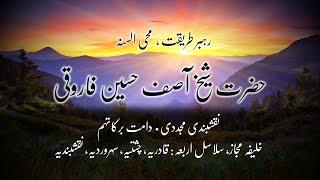 بیان نیکی ضائع نہ کریں - حضرت شیخ آصف حسین فاروقی نقشبندی یوکے
