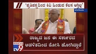 BS Yeddyurappa Expresses His Ire On BJP Workers & Leaders For Not Working Properly For LS Polls