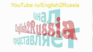 Видео уроки английского языка: Прощание