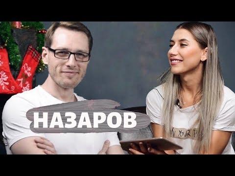 Интервью холостяка Олега Назарова из рекламы «Теле 2» и шоу «Замуж за Бузову». Свидание с мужчиной.