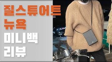 코트에 잘 어울리는 심플한 남녀공용 가방 남자패션