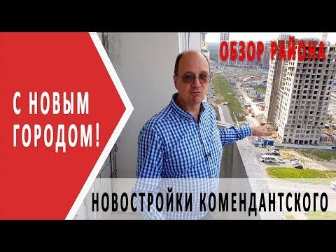 Новостройки Комендантский проспект СПБ | Обзор
