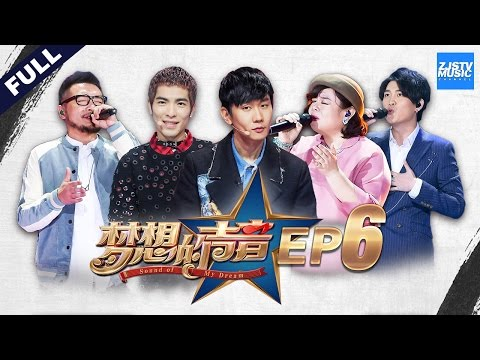 [ FULL ] Sound of My Dream EP.6 20161209 /ZhejiangTV HD/