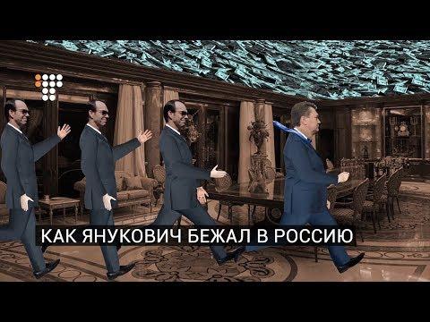 Как Янукович бежал в Россию (мультфильм, 18+)