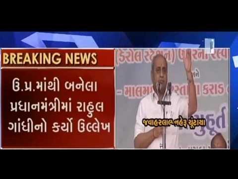 Nitin Patel: Rahul Gandhi became Prime Minister in Uttar Pradesh   Vtv Gujarati