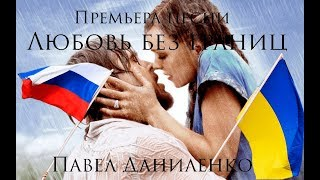 Премьера клипа / любовь без границ / Павел Даниленко / Россия /Украина