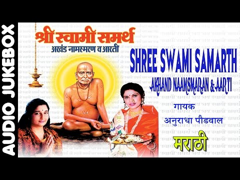 SHREE SWAMI SAMARTH AKHAND NAAM SMARAN & AARTI BY ANURADHA PAUDWAL I FULL AUDIO SONGS JUKE BOX