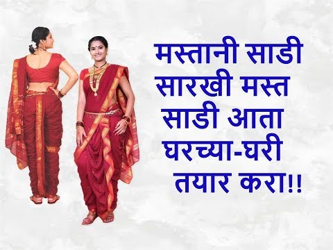 Easy Mastani Saree in Marathi.