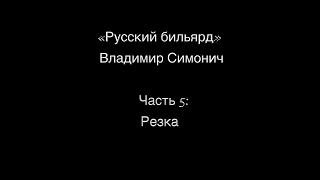"Часть 5: ""РЕЗКА"""