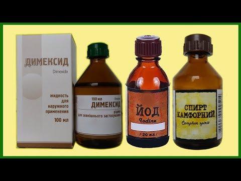 Камфорный спирт + йод + димексид — эту смесь я точно не пью.