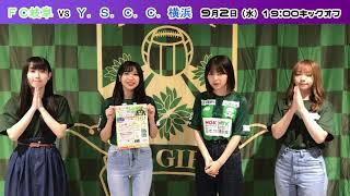 FC岐阜応援隊(SKE48)隊長の北野瑠華さん、副隊長の太田彩夏さん、仲村和泉さん、井上瑠夏さんによる9月2日Y.S.C.C.戦の試合告知です。 <詳細> ...