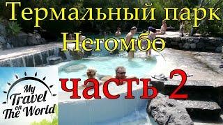 Термальный парк Негомбо, остров Искья, часть 2, серия 20(Остров Искья, термальный парк Негомбо, в этот парк я просто влюбился, очень большой выбор разнообразных..., 2016-04-28T20:29:53.000Z)