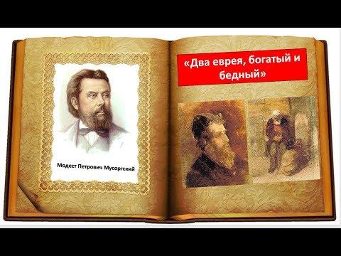 М.П. Мусоргский, пьеса
