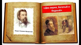 М.П. Мусоргский, пьеса «Два еврея, богатый и бедный» из сюиты ''Картинки с выставки''