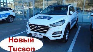 Новый  Hyundai TUCSON 2.0 л 6AT 4WD High-Tech 2019  тест драйв  он едет !