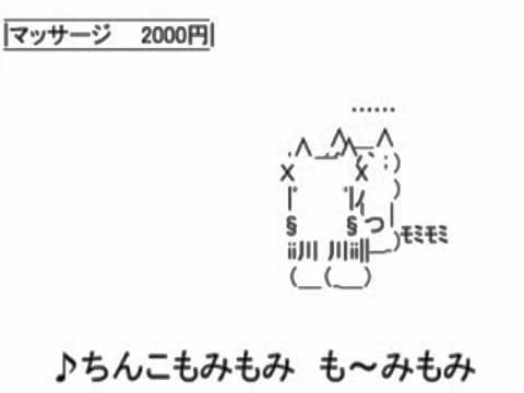 ちんこ音頭 AA版(720p)HD