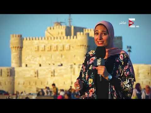 """كل يوم - مش مصيف بس .. الإسكندرية """"فسحة"""" المصريين طول السنة"""