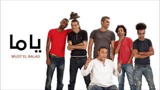 Wust El Balad - Yama / وسط البلد - ياما