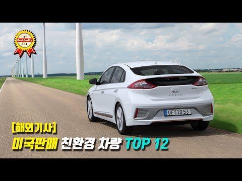 [해외기사] 세계 최고의 연비 자동차 TOP 12 (한국차가 1위?)