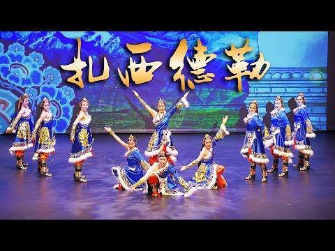 2019 温哥华北岸春晚 陈玲舞蹈学院  扎西德勒 Tashi Delek