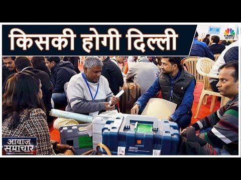 Delhi Election 2020: वोटों की गिनती 11 फरवरी को होगी | Awaaz Samachar