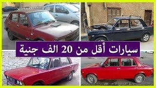 سيارات مستعملة للبيع فى سوق السيارات سياراتين نصر 127 للبيع سعر