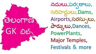 Gk bits on Telangana in Telugu || Static GK || Telugu daily current affairs ||
