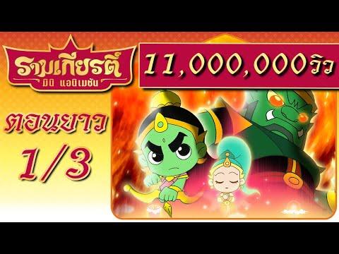 รามเกียรติ์ ตอนยาว EP.1/3   Ramakian Mini Animation l Vithita Animation