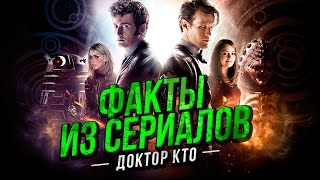 ФАКТЫ ИЗ СЕРИАЛОВ - Доктор Кто...