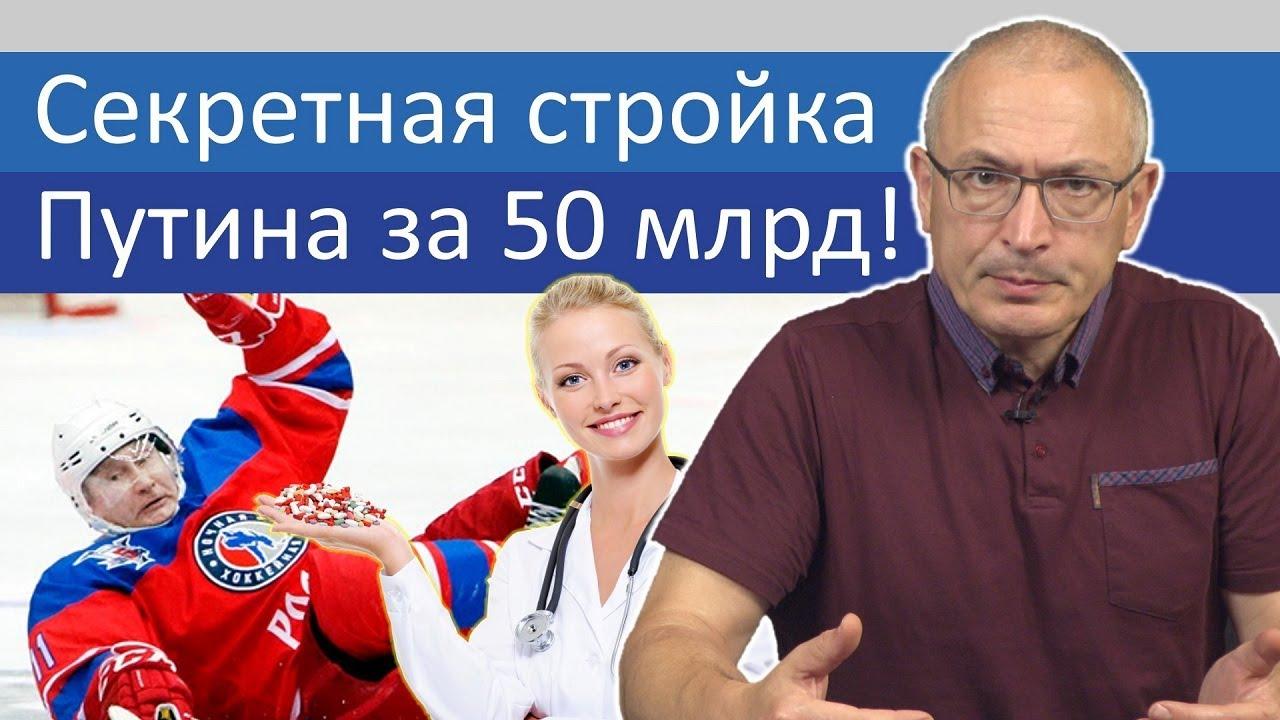 Секретная стройка Путина за 50 млрд! | Блог Ходорковского